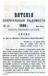 Вятские епархиальные ведомости. 1900. №10 (неофиц.).pdf