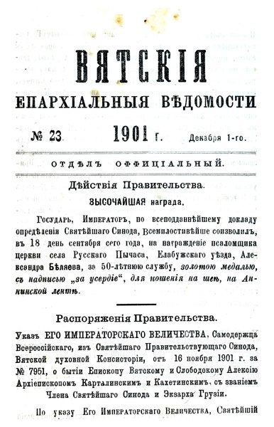 File:Вятские епархиальные ведомости. 1901. №23 (офиц.).pdf