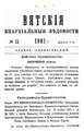 Вятские епархиальные ведомости. 1901. №23 (офиц.).pdf