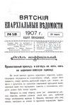 Вятские епархиальные ведомости. 1907. №12 (неофиц.).pdf