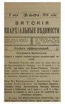 Вятские епархиальные ведомости. 1916. №18-19 (офиц.).pdf