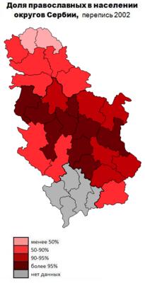 Доля православных в населении округов Сербии.png