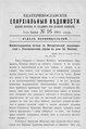 Екатеринославские епархиальные ведомости Отдел неофициальный N 16 (1 июня 1901 г).pdf