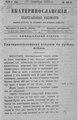 Екатеринославские епархиальные ведомости Отдел официальный N 36 (21 декабря 1915 г) Год издания 43.pdf
