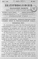 Екатеринославские епархиальные ведомости Отдел официальный N 8 (11 марта 1915 г) Год издания 43.pdf