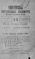 Енисейские епархиальные ведомости. 1906. №24.pdf