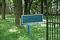 Звездарска шума, Споменик природе, Београд, 040.jpg