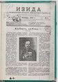 Изида (журнал), 1915, № 1.pdf