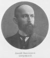 Кардовский Дмитрий Николаевич.png