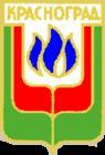 Красноград (герб).png