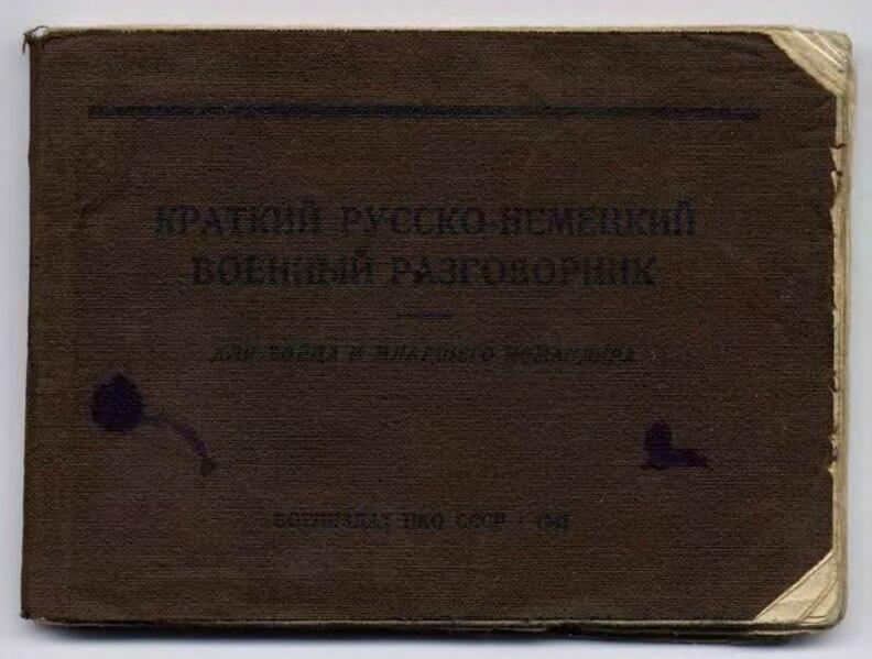 File:Краткий русско-немецкий военный разговорник.djvu