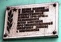 Мемориальная доска штабу МПВО.jpg