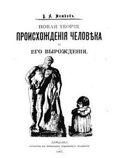 Читать реферат по истории происхождение человека