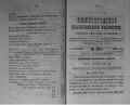 Нижегородские епархиальные ведомости. 1892. №23.pdf