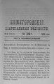 Нижегородские епархиальные ведомости. 1898. №14, неофиц. часть.pdf
