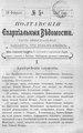 Полтавские епархиальные ведомости 1907 № 05 Отдел официальный. (10 февраля 1907 г.).pdf