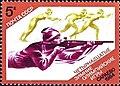 Почтовая марка СССР № 5472. 1984. XIV зимние Олимпийские игры в Сараево.jpg