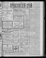 Приазовский край 1893 -195-222 (август).pdf