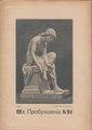 Пробуждение 1915 № 19.pdf