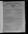 Северная Пчела 1831 №085 (16 апр.).PDF