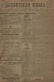 Сибирская жизнь. 1898. №150.pdf