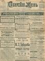 Сибирская жизнь. 1903. №189.pdf
