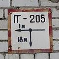 Указатель пожарного гидранта (06).JPG