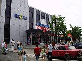 Podilsk - Image: Универсам