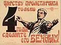 Царству пролетариата только 4 года, сделайте его вечным.jpg