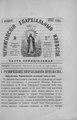 Черниговские епархиальные известия. 1892. №21.pdf