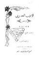 الأدب العصري في مصر.pdf