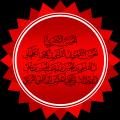 الحسن البصري بن القاسم بن محمد البطحاني بن القاسم بن الحسن بن زيد بن الحسن بن علي بن أبي طالب.png