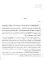 فرهنگ آبادیهای کشور - کردکوی.pdf