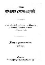 Kabiranjan Ramprasad Sen Granthabali