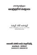 భారత స్వాతంత్ర్యోద్యమం - ఆంధ్రప్రదేశ్ ముస్లింలు.pdf