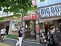 ジョッコ お茶の水店 - panoramio.jpg