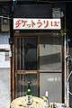 チケットうりば (50394034658).jpg