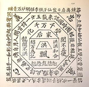 Tiandihui - Image: 厦门洪门腰牌