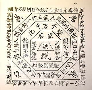 Chinese secret society formed during the reign of Emperor Kangxi of Qing Dynasty
