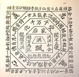 Tiandihui