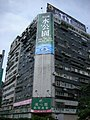 台北市建築物攝影 - panoramio - Tianmu peter (71).jpg