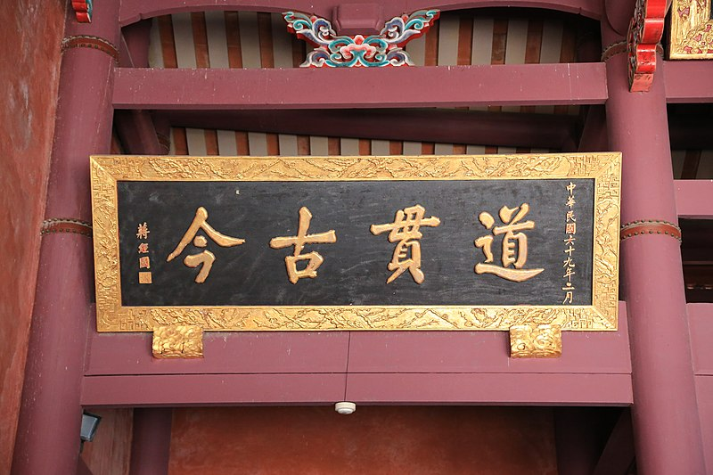 File:台南市孔廟大成殿內匾額『今古貫道』.JPG