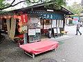 忠僕 茶屋 (15376364699).jpg