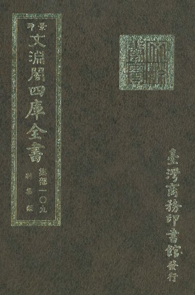 File:文淵閣四庫全書 1170冊.djvu