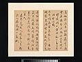 明-清 周亮工 真意亭詩 冊-Poems from the Zhenyi Studio MET DP-13240-006.jpg