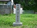 脇ケ畑小学校跡 - panoramio.jpg