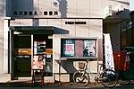 荒川東尾久二郵便局 Tokyo, Japan AGFA VISTAPlus Nikon FM2 (28933517372).jpg