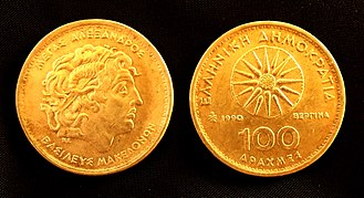 Vergina Sun - The Vergina Sun on the modern Greek 100 drachmas coin