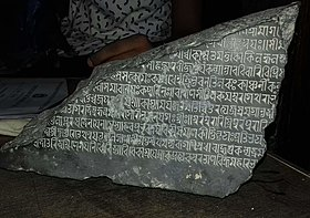 12th century Stone Inscription from Simroungarh in Tirhuta script.jpg