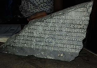 Tirhuta - 12th Century Stone inscription from Simroungarh showing early Tirhuta writing